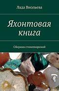 Лада Виольева - Яхонтовая книга. Сборник стихотворений