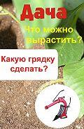 Илья Мельников - Что можно вырастить? Какую грядку сделать?