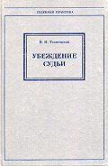 Владимир Телятников -Убеждение судьи