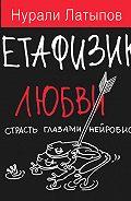 Нурали Латыпов - Метафизика любви + страсть глазами нейробиолога