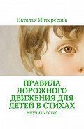 Наталья Интересова -Правила дорожного движения для детей встихах. Выучить легко