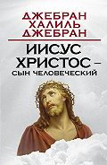 Джебран Халиль Джебран,  Литагент «Алгоритм» - Иисус Христос – Сын Человеческий