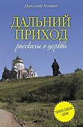 Николай Коняев -Дальний приход (сборник)