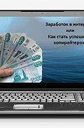 Анастасия Копирайтер - Заработок в интернете 2, или Как стать успешным копирайтером