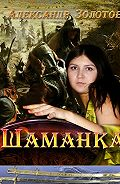 Александр Золотов -Шаманка