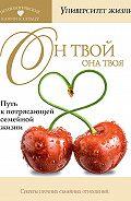 О. Быкова - Он твой, она твоя. Путь к потрясающей семейной жизни