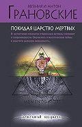 Евгения Грановская -Покидая царство мертвых