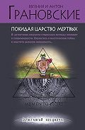 Антон Грановский -Покидая царство мертвых