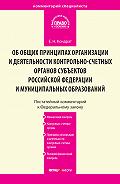 Е. Н. Кондрат -Комментарий к Федеральному закону от 7 февраля 2011г.№6-ФЗ «Об общих принципах организации и деятельности контрольно-счетных органов субъектов Российской Федерации и муниципальных образований» (постатейный)