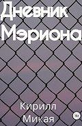 Кирилл Микая -Дневник Мэриона