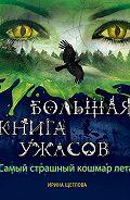 Ирина Щеглова - Самый страшный кошмар лета (сборник)