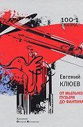 Евгений Васильевич Клюев -От мыльного пузыря до фантика (сборник)