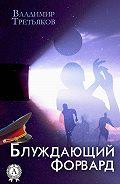 Владимир Третьяков -Блуждающий форвард