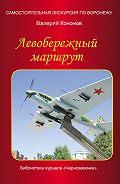 Валерий Кононов -Левобережный маршрут