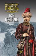 Валентин Пикуль -Псы господни (сборник)