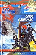 Сергей Иванов -Союз одиночек