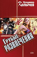 Владимир Колычев -Грубые развлечения