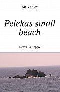 Михалис -Pelekas small beach. Места на Корфу