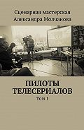 Алексей Ходорыч -Пилоты телесериалов