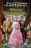 Юлия Фирсанова -Убить демиурга!