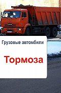 Илья Мельников -Грузовые автомобили. Тормоза