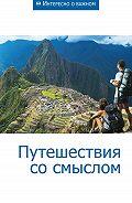 Сборник статей - Путешествия со смыслом