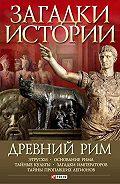 А. С. Потрашков - Древний Рим