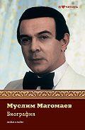 Е. А. Мешаненкова -Муслим Магомаев. Биография