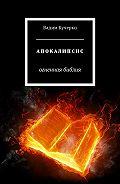 Вадим Кучерко -Апокалипсис. Огненная библия