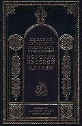 Митрополит Макарий -История Русской Церкви в период совершенной зависимости ее от константинопольского патриарха (988-1240)