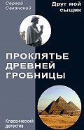 Сергей Саканский -Проклятье древней гробницы