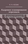 Н. Козак -Кадровое планирование персонала. Библиотека топ-менеджера