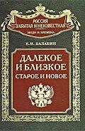 Евгений Иванович Балабин - Далекое и близкое, старое и новое
