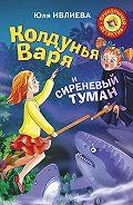 Юлия Ивлиева -Колдунья Варя и сиреневый туман