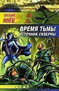 Евгений Клец - Время тьмы. Источник скверны