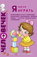 Юлия Анатольевна Разенкова -Я хочу играть. Развивающие игры с платочком, зеркальцем, пирамидкой, кубиками, мячом… – со всем, что под рукой с рождения
