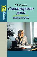Галина Пешкова - Секретарское дело. Сборник тестов