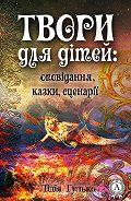 Лідія Гулько -Твори для дітей: оповідання, казки, сценарії