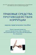 Коллектив Авторов - Правовые средства противодействия коррупции. Научно-практическое пособие