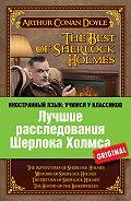Артур Конан Дойл, О. Шаповалова - Лучшие расследования Шерлока Холмса / The Best of Sherlock Holmes