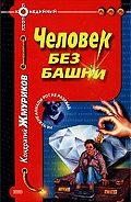 Кондратий Жмуриков - Человек без башни