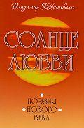 Владимир Кевхишвили -Солнце Любви. Поэзия нового века