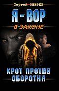 Сергей Зверев -Крот против оборотня