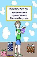 Наталья Зарянова -Удивительные приключения Володи Пичугина