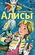 Кир Булычев - Путешествие Алисы