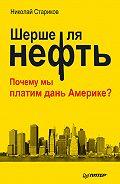 Николай Стариков -Шерше ля нефть. Почему мы платим дань Америке?