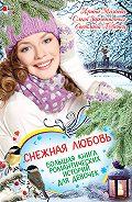 Ирина Мазаева - Снежная любовь. Большая книга романтических историй для девочек