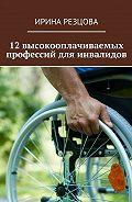 Ирина Резцова -12 высокооплачиваемых профессий для инвалидов