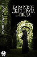 Лилия Подгайская -Баварское дело брата Бенеда