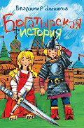 Владимир Алеников - Богатырская история (сборник)